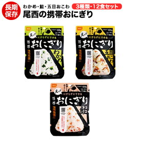 (送料無料)尾西の携帯おにぎり わかめ・鮭・五目おこわ 3種類・12食セット アルファ米。旅行・アウトドア・レジャー・キャンプ・海外旅行に!