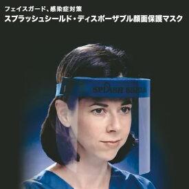 【5/10以降順次出荷開始】新入荷、スプラッシュシールド・ディスポーザブル顔面保護面1個 #4505 医療関係者専用