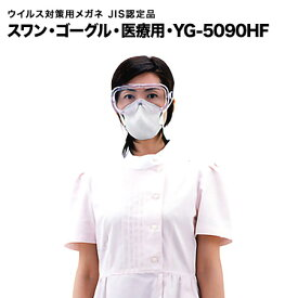 (送料無料)(防塵ゴーグル)(スワンゴーグル販売実績1位)スワン・ゴーグル・医療用・YG-5090HF(山本光学)ウイルス対策用メガネ JIS認定品 1個