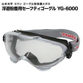 (防塵ゴーグル)山本光学 スワン ゴーグル型保護メガネ 浮遊粉塵用セーフティゴーグル YG-6000