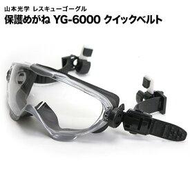 (防塵ゴーグル)山本光学 レスキューゴーグル 保護めがね YG-6000 クイックベルト