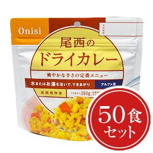 アルファ米[尾西食品 ドライカレー50食セット (送料無料)]賞味期限2023年7月