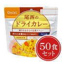 アルファ米[尾西食品 ドライカレー50食セット (送料無料)]賞味期限2022年8月