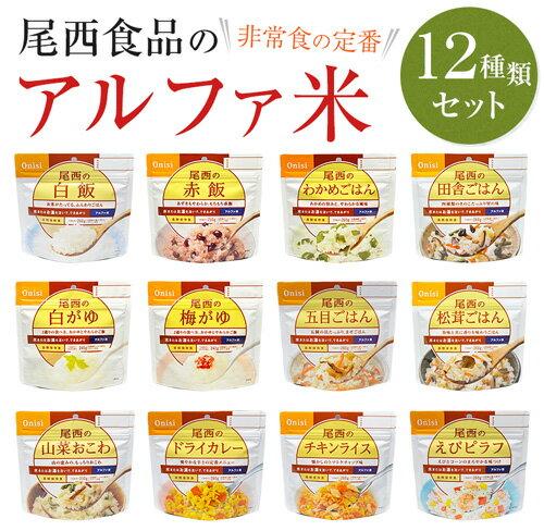 アルファ米[尾西・12種類セット(送料無料)]賞味期限2023年7月〜2023年9月【コンビニ受取不可】