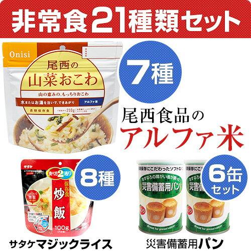 サタケマジックライス8種+尾西食品のアルファ米7種+災害備蓄用パン6缶セットの21種、1週間セット(送料無料)]