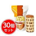 尾西食品 保存パン 黒糖味 30個セット【保存食/非常食/防災食/備蓄食】【送料無料】