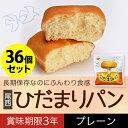 尾西食品 ひだまりパン プレーン味 36個【送料無料】【保存食/非常食/防災食/備蓄食】