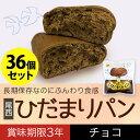 尾西食品 ひだまりパン チョコ味 36個【保存食/非常食/防災食/備蓄食】【送料無料】