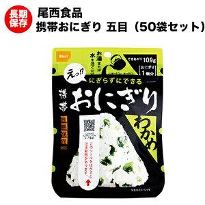 (送料無料)尾西の携帯おにぎり わかめ 50袋 アルファ米。旅行・アウトドア・レジャー・キャンプ・海外旅行に!