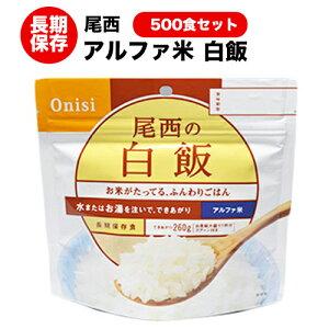 (送料無料)アルファ米・尾西 白飯 500食 【ハラル認証取得】