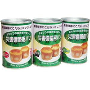 3缶セット・パンの缶詰。[缶詰パン]災害備蓄用パン、生命のパン(オレンジ、黒豆、プチベール)
