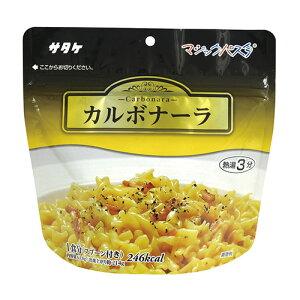 サタケ マジックパスタ(カルボナーラ)アルファ麺 長期保存可能!非常食、保存食、災害時、病床時、旅行などに。