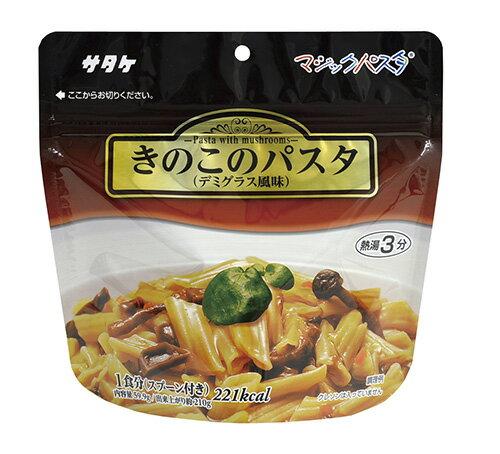 サタケ マジックパスタ(きのこのパスタ)アルファ麺 長期保存可能!非常食、保存食、災害時、病床時、旅行などに。