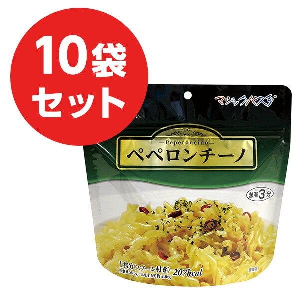 サタケ マジックパスタ【10袋セット】(ペペロンチーノ)アルファ麺 。賞味期限2023年7月