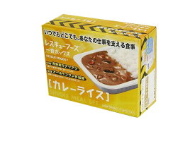 レスキューフーズ 1食ボックス カレーライス12個セット賞味期限2025年12月【代引き不可・返品不可・コンビニ受取不可・国際配送不可】