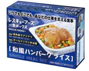 (取り寄せ)レスキューフーズ 1食ボックス 和風ハンバーグ12個セット【代引き不可・返品不可・コンビニ受取不可・国際配送不可】