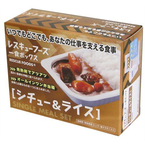 (取り寄せ)レスキューフーズ 1食ボックス シチュー&ライス12個セット【代引き不可・返品不可・コンビニ受取不可・国際配送不可】