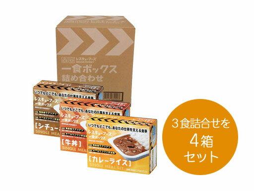 賞味期限2022年2月・レスキューフーズ 1食ボックス 3種詰め合せを4箱