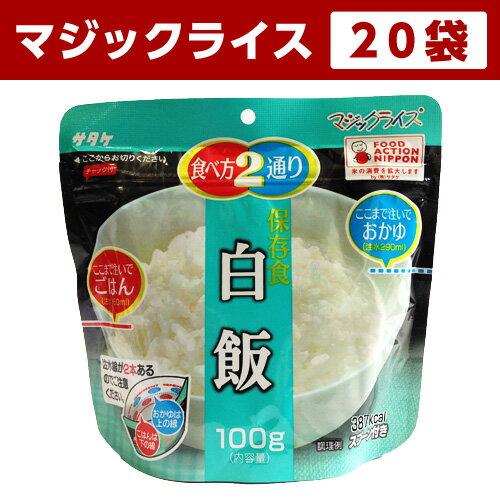 アルファ米 非常食 マジックライス サタケ 白飯 20袋(1袋あたり210円)保存期間5年!備蓄品・レジャー・登山に