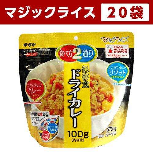 アルファ米 非常食 マジックライス サタケ ドライカレー 20袋(1袋あたり274円)保存期間5年!備蓄品・レジャー・登山に