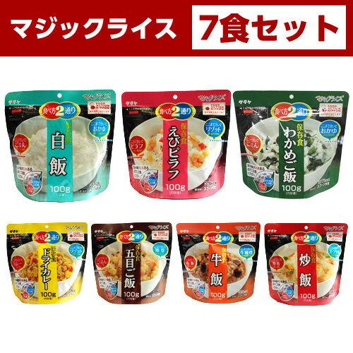 アルファ米 非常食 マジックライス サタケ 7袋(1袋あたり285円)保存期間5年!備蓄品・レジャー・登山に