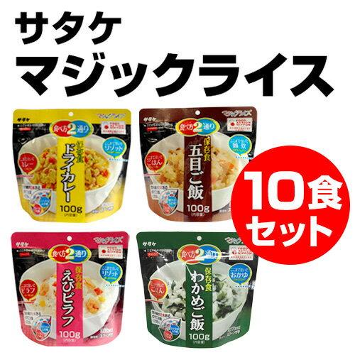 アルファ米 非常食 マジックライス サタケ 10袋セット【ミックス可】保存期間5年!備蓄品・レジャー・登山に