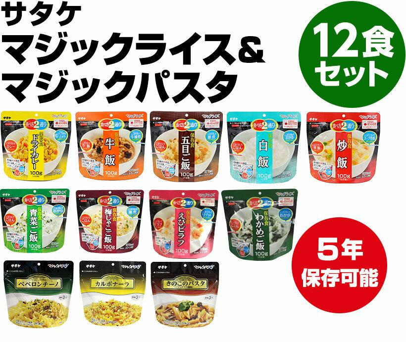 アルファ米 非常食 サタケマジックライス9種とマジックパスタ3個の4日分12種セット。保存期間5年