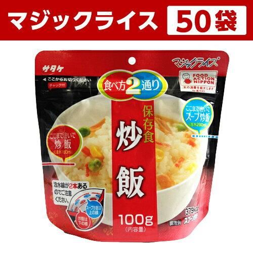 アルファ米 非常食 マジックライス サタケ 炒飯 50袋保存期間5年!備蓄品・レジャー・登山に(賞味期限2023年11月)