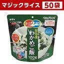アルファ米 非常食 マジックライス サタケ (わかめ増量100g) 50袋保存期間5年!備蓄品・レジャー・登山に