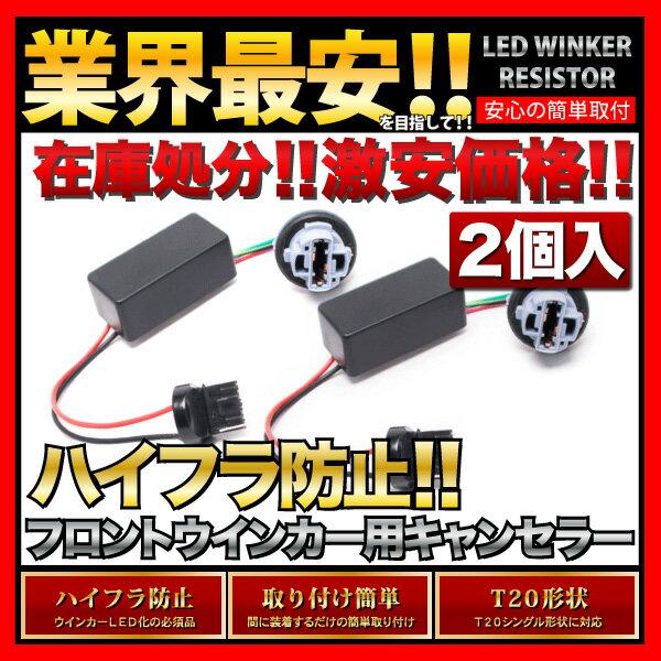 【ポン付け抵抗器!】HA36 アルトターボRS [H27.3〜]T20 LED ウインカー 用 ハイフラ防止抵抗器 2個SET LED化の必須品 T20シングル・ピンチ部違い両対応スズキ