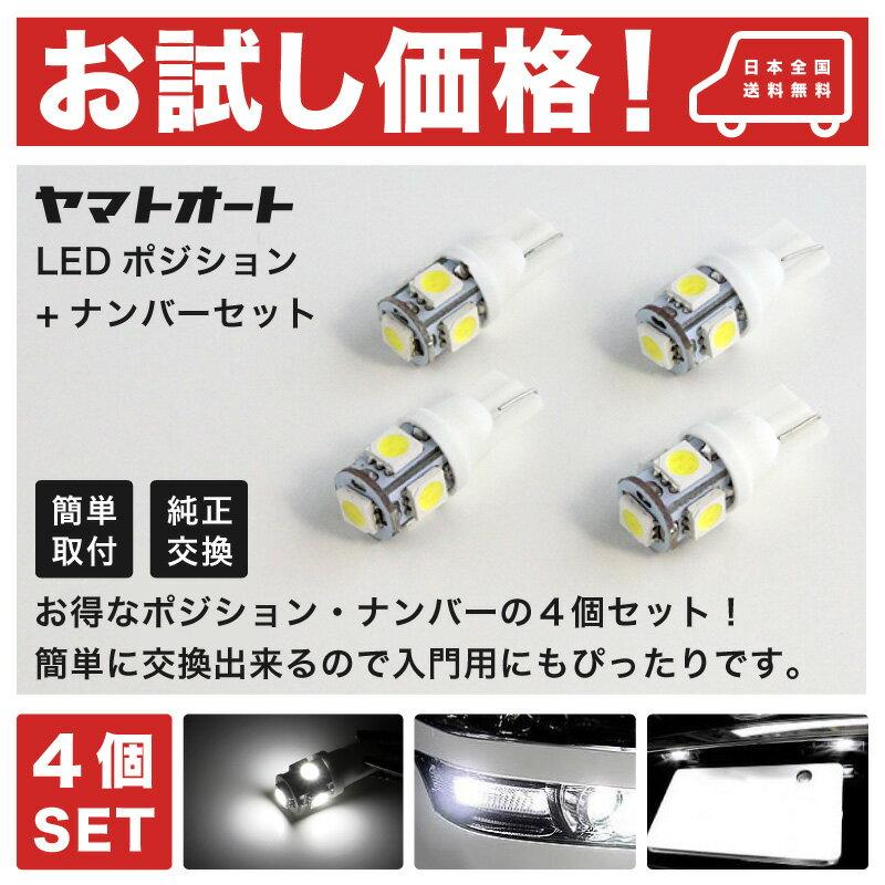 【お試し価格】HE21S アルトラパン [H14.1〜H20.10]LED ポジション ナンバー 4点セットT10 ウェッジ球 3chip SMD LED スモール ランプ 車幅灯 ライセンス スズキ 入門 エントリーモデル 【10P19Dec15】