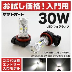 【お試し価格 30W】KGJ10 iQ [H20.11〜]30W LED フォグ ランプ H112個セット 【入門用 エントリーモデル】バルブ デイライト トヨタ DIY 初心者 初めて 車 カスタム 改造