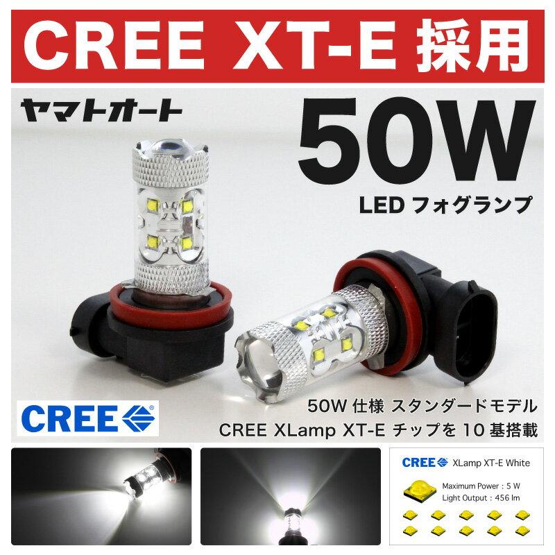 【CREE 50W】RR1-4 エリシオン [H16.5〜H24.6]50W LED フォグ ランプ H112個セット 【CREE XT-E 採用】バルブ デイライト ホンダ 定番 スタンダードモデル 【10P19Dec15】