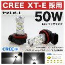 【CREE 50W】RK5/6 ステップワゴンスパーダ [H21.10〜]50W LED フォグ ランプ H112個セット 【CREE XT-E 採用】バルブ ...