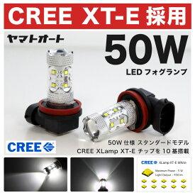 【CREE 50W】AZR60系 ノア [H13.11〜H19.5]50W LED フォグ ランプ HB42個セット 【CREE XT-E 採用】バルブ デイライト トヨタ 定番 スタンダードモデル