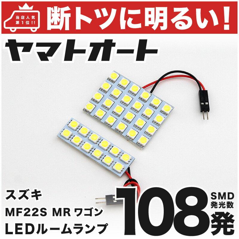 【断トツ108発!!】MF22S MRワゴン LED ルームランプ 2点セット[H18.1〜H22.12]スズキ 基板タイプ 圧倒的な発光数 3chip SMD LED 仕様 室内灯 カー用品 カスタム 改造 DIY