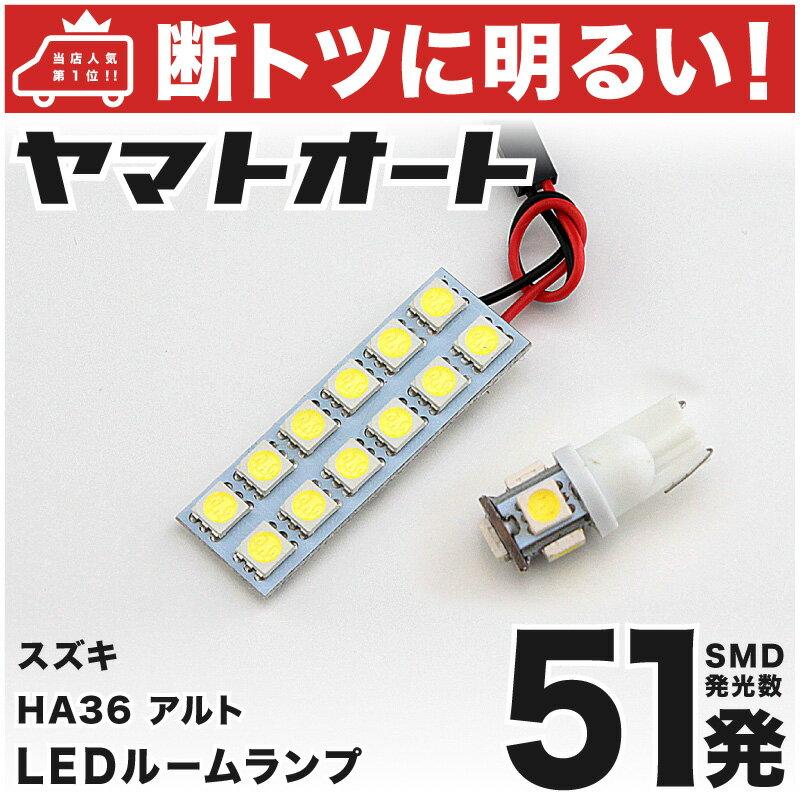 【断トツ51発!!】HA36 アルトターボRS LED ルームランプ 2点セット[H27.3〜]スズキ 基板タイプ 圧倒的な発光数 3chip SMD LED 仕様 室内灯 カー用品 カスタム 改造 DIY
