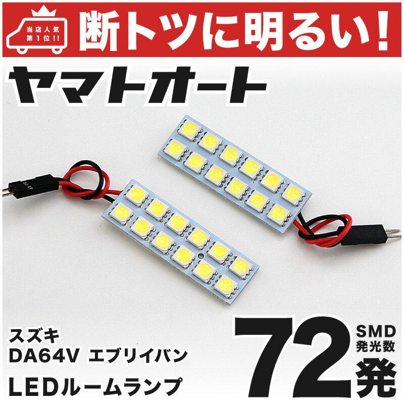 【断トツ72発!!】DA64V エブリイバン(エブリィ/エブリー) LED ルームランプ 2点セット[H17.8〜H27.2]スズキ 基板タイプ 圧倒的な発光数 3chip SMD LED 仕様 室内灯 カー用品 カスタム 改造 DIY