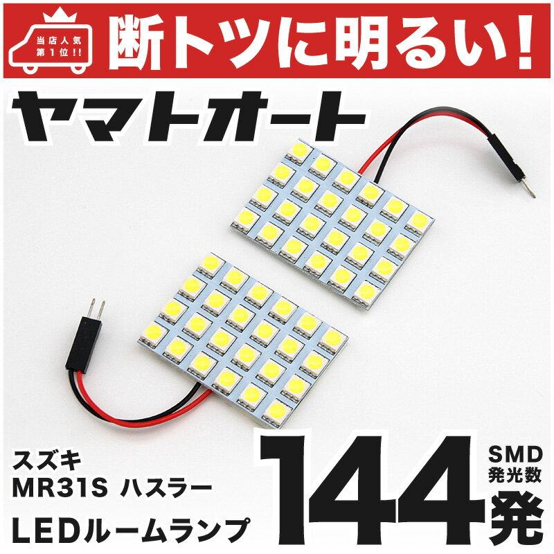 【断トツ144発!!】MR31S ハスラー LED ルームランプ 2点セット[H26.1〜]スズキ 基板タイプ 圧倒的な発光数 3chip SMD LED 仕様 室内灯 カー用品 カスタム 改造 DIY