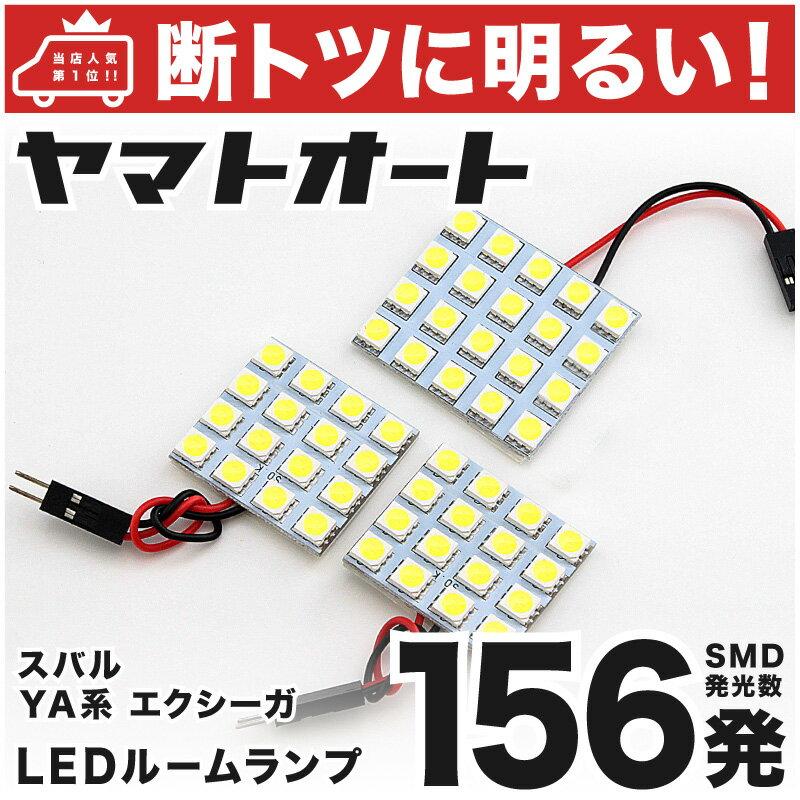 【断トツ156発!!】YA系 エクシーガ LED ルームランプ 3点セット[H20.6〜]スバル 基板タイプ 圧倒的な発光数 3chip SMD LED 仕様 室内灯 カー用品 カスタム 改造 DIY
