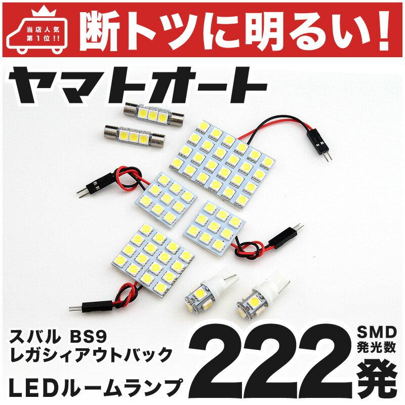 【断トツ222発!!】BS9 レガシィ アウトバック LED ルームランプ 8点セット[H26.10〜]スバル 基板タイプ 圧倒的な発光数 3chip SMD LED 仕様 室内灯 カー用品 カスタム 改造 DIY