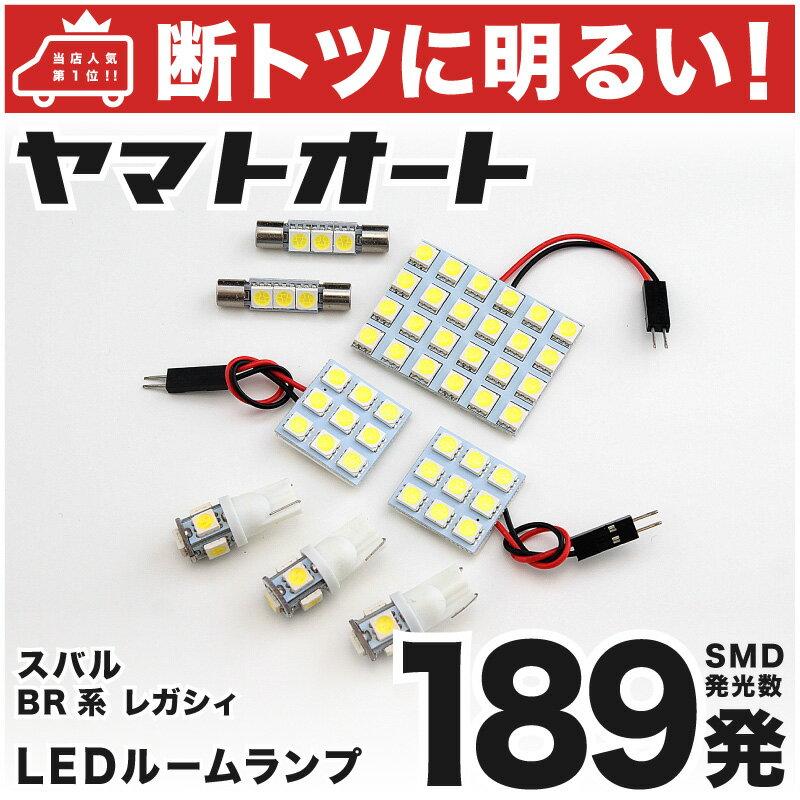 【断トツ189発!!】BR系 レガシィツーリングワゴン(レガシー) LED ルームランプ 8点セット[H21.5〜]スバル 基板タイプ 圧倒的な発光数 3chip SMD LED 仕様 室内灯 カー用品 カスタム 改造 DIY
