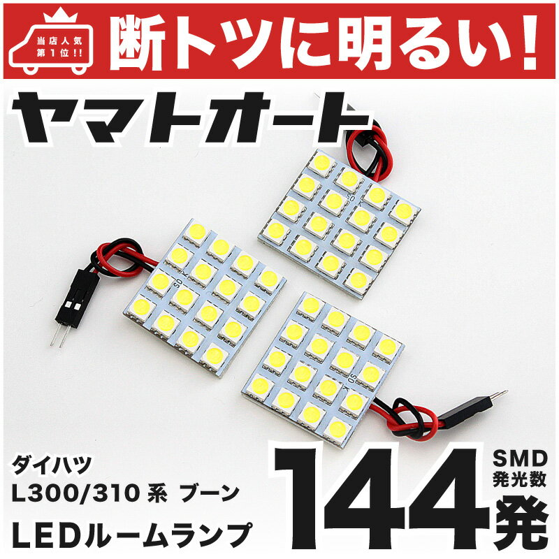 【断トツ144発!!】M300/310系 ブーン LED ルームランプ 3点セット[H16.6〜H22.2]ダイハツ 基板タイプ 圧倒的な発光数 3chip SMD LED 仕様 室内灯 カー用品 カスタム 改造 DIY
