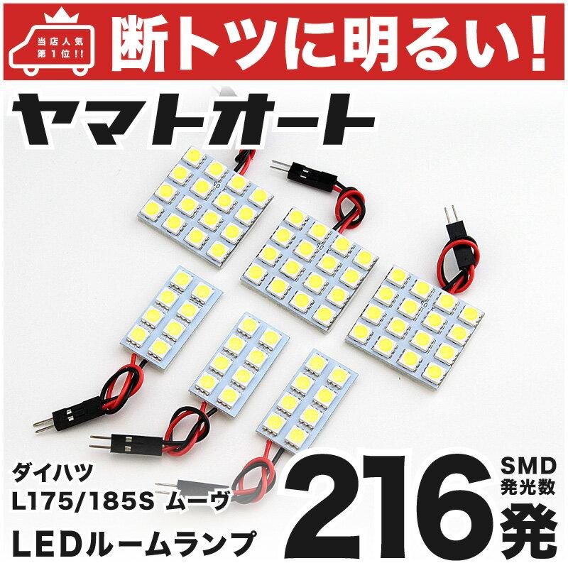 【断トツ216発!!】L175/185S ムーヴ(ムーブ) LED ルームランプ 6点セット[H18.10〜H22.11]ダイハツ 基板タイプ 圧倒的な発光数 3chip SMD LED 仕様 室内灯 カー用品 カスタム 改造 DIY