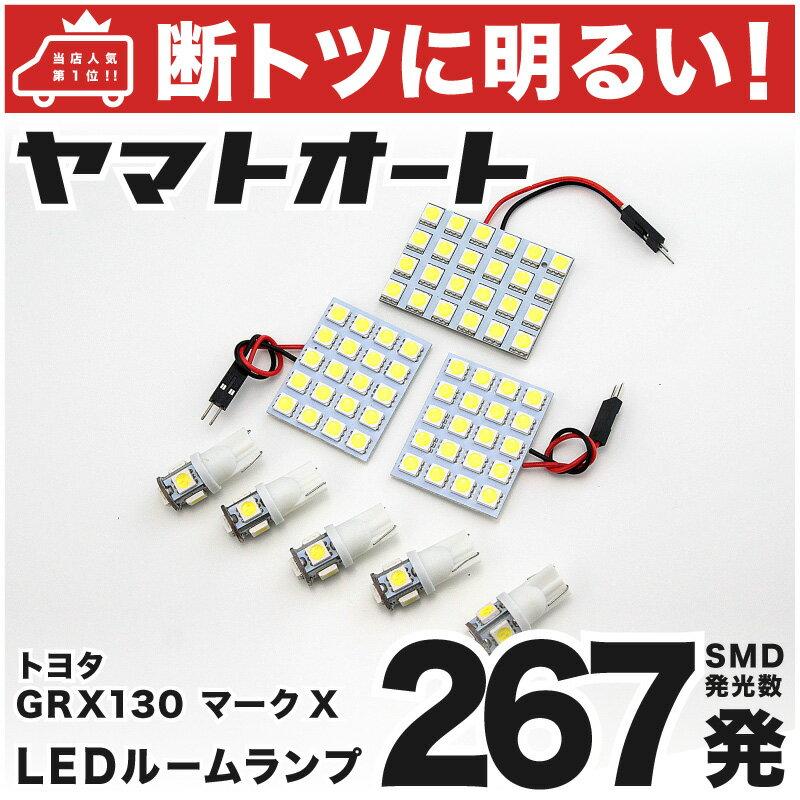 【断トツ267発!!】GRX130 マークX 後期 LED ルームランプ 8点セット[H24.8〜]トヨタ 基板タイプ 圧倒的な発光数 3chip SMD LED 仕様 室内灯 カー用品 カスタム 改造 DIY