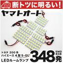 【断トツ348発!!】200系 ハイエース4型スーパーGL標準 LED ルームランプ 7点セット[H25.12〜]トヨタ 基板タイプ 圧倒的な発光数 3chip...