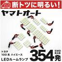 【断トツ354発!!】100系 ハイエース スーパーカスタムLTD LED ルームランプ 10点セット[H5.8〜H16.7]トヨタ 基板タイ…