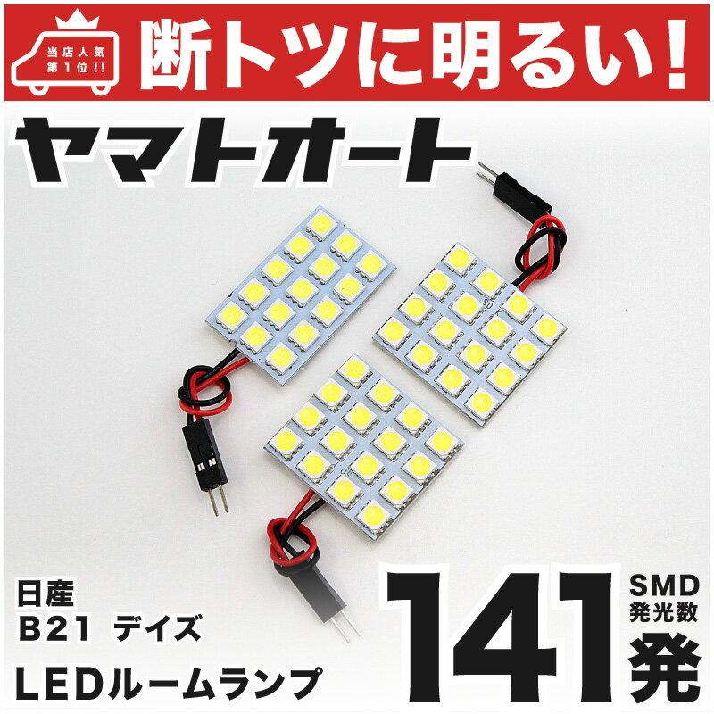 【断トツ141発!!】B21 デイズ LED ルームランプ 3点セット[H25.6〜]ニッサン 基板タイプ 圧倒的な発光数 3chip SMD LED 仕様 室内灯 カー用品 カスタム 改造 DIY