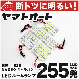 【断トツ255発!!】E26 NV350キャラバンライダー LED ルームランプ 5点セット[H24.6〜]パーツ ニッサン 基板タイプ 圧倒的な発光数 3chip SMD LED 仕様 室内灯 カー用品 カスタム 改造 DIY
