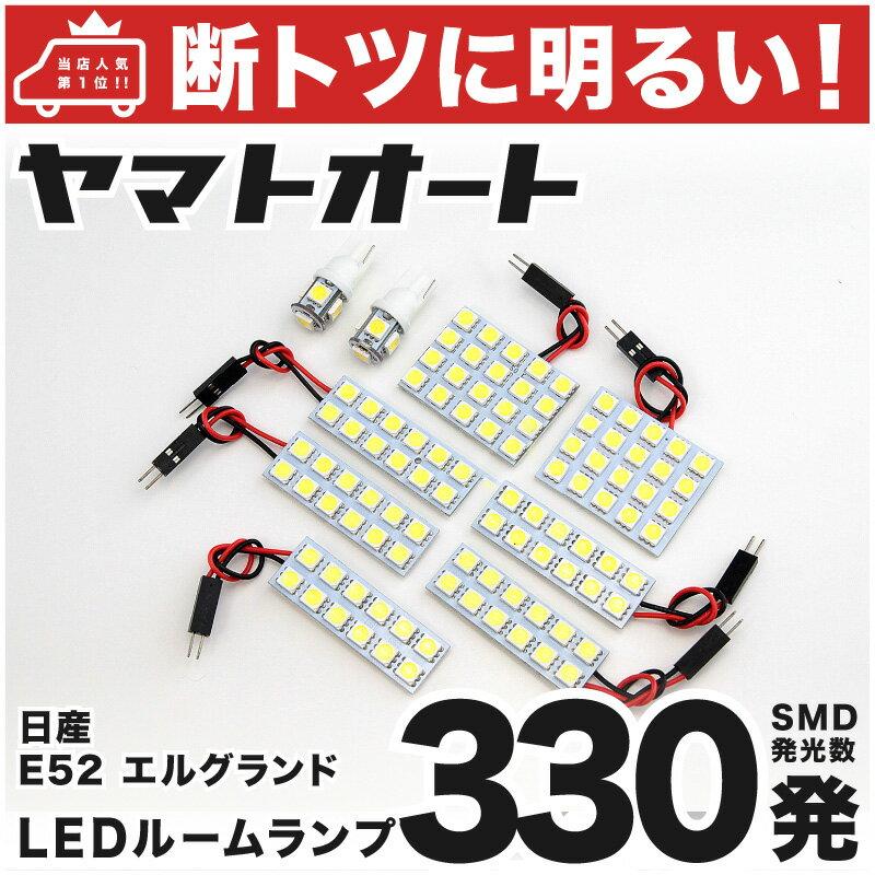 【断トツ330発!!】E52 エルグランドハイウェイスター LED ルームランプ 9点セット[H22.8〜]ニッサン 基板タイプ 圧倒的な発光数 3chip SMD LED 仕様 室内灯 カー用品 カスタム 改造 DIY